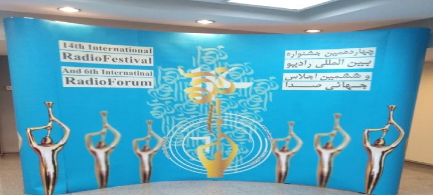 PARTICIPATION OF THE DELEGATION OF TURKMENISTAN IN THE XIV INTERNATIONAL RADIO FESTIVAL AND THE VI WORLD RADIO CONFERENCE